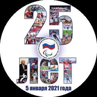 25 лет ПКР