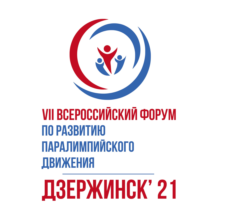 Дзержинск 2021