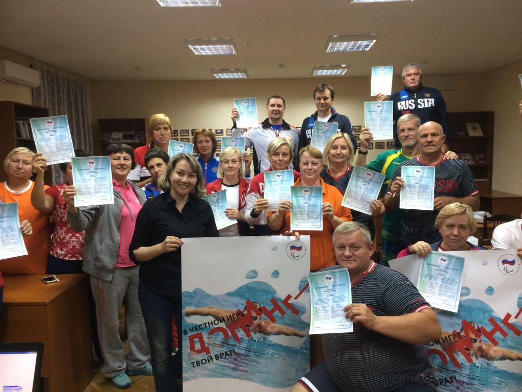 ПКР в Московской области провел Антидопинговые семинары для членов сборной команды России по плаванию спорта лиц с ПОДА