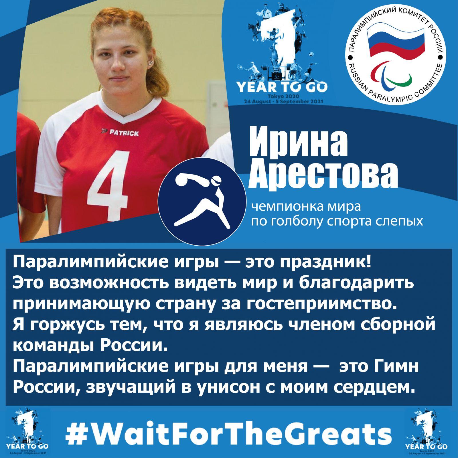 И. Арестова: Паралимпийские игры — это праздник! Это возможность видеть мир и благодарить принимающую страну за гостеприимство. Я горжусь тем, что я являюсь членом сборной команды России.