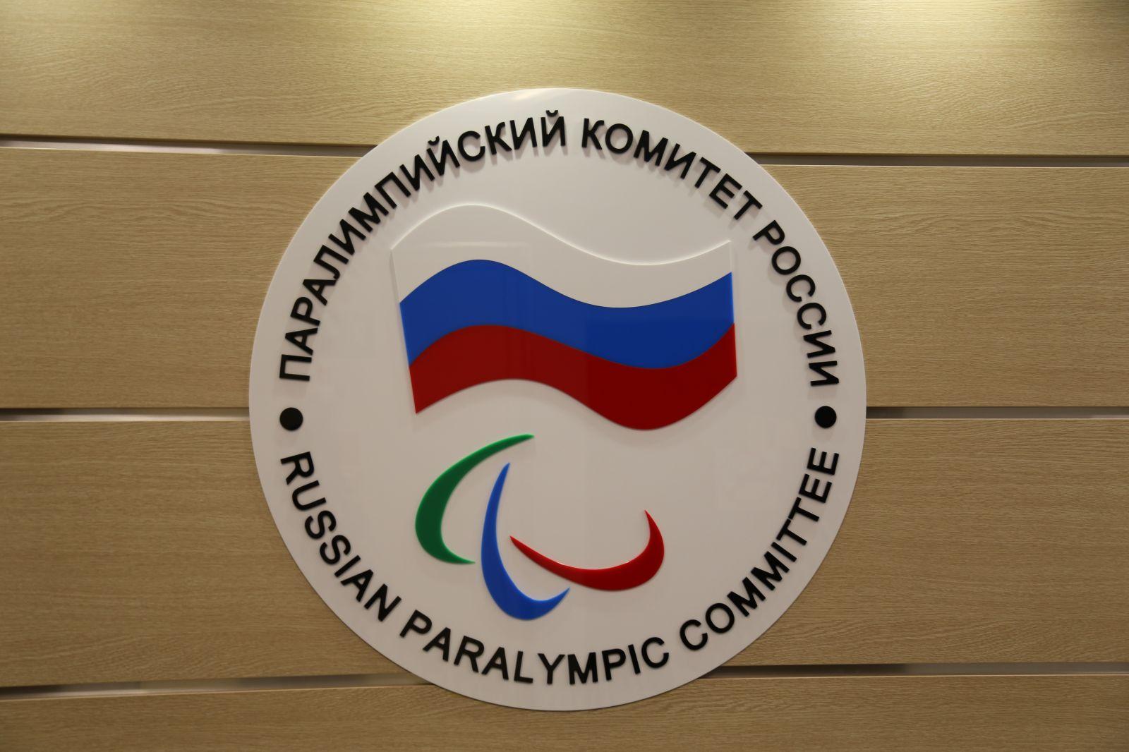 ТАСС: Паралимпийский комитет России сделал первые выплаты в МПК