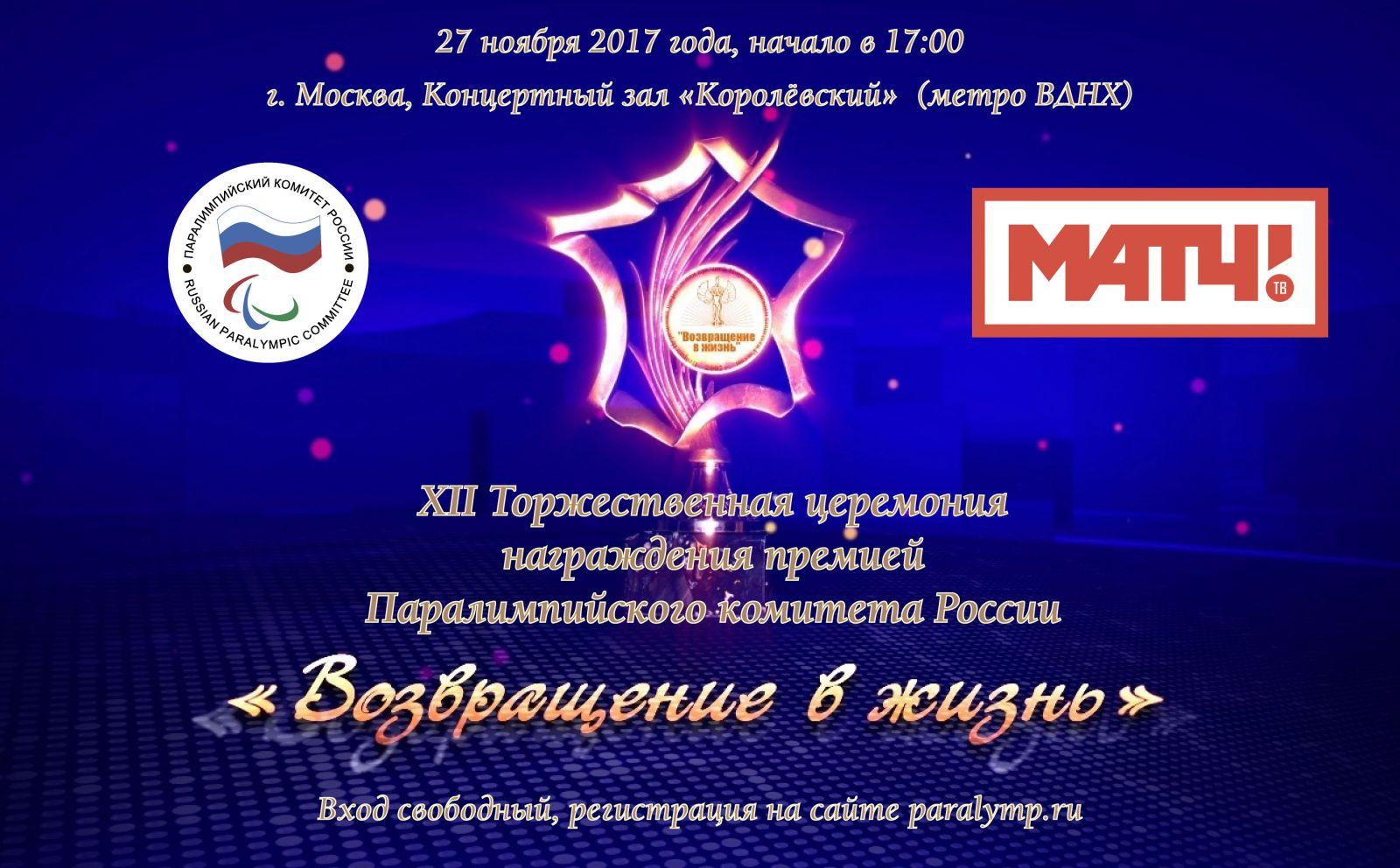 ПКР приглашает зрителей на XII Торжественную церемонию награждения премией ПКР «Возвращение в жизнь»!