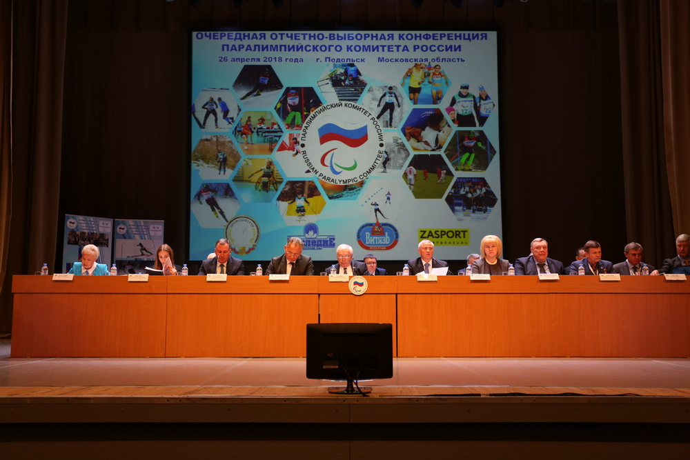 В г. Подольске во Дворце культуры «Октябрь» проходит очередная отчетно-выборная Конференция ПКР