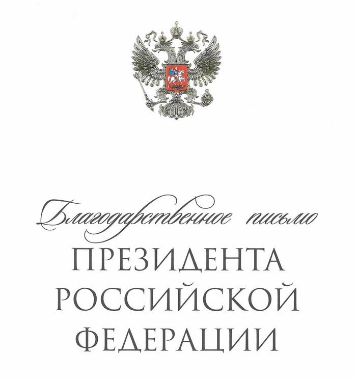 Президент РФ В.В. Путин направил благодарственное письмо президенту ПКР В.П. Лукину за активное участие в работе по подготовке и проведению выборов Президента Российской Федерации
