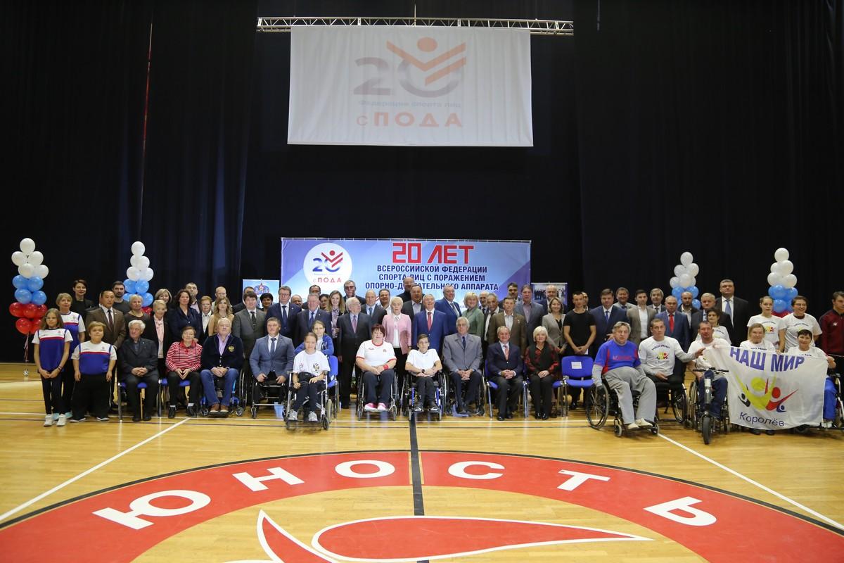 В Подольске состоялось торжественное мероприятие, приуроченное 20-летию Всероссийской Федерации спорта лиц с ПОДА