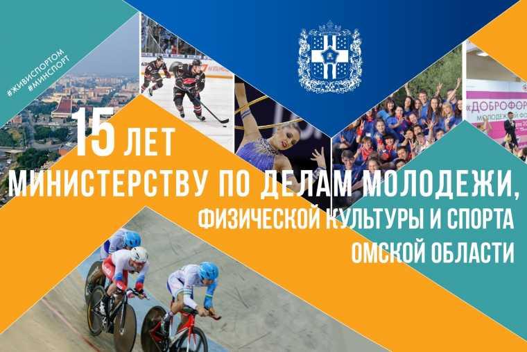 Президент ПКР В.П. Лукин поздравил Министерство по делам молодежи, физической культуры и спорта Омской области с 15-летним Юбилеем