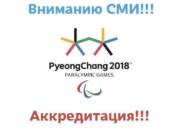 Вниманию СМИ!!! До 9 февраля 2018 года открыта аккредитация на XII Паралимпийские зимние игры 2018 года в г. Пхенчхан (Республика Корея)