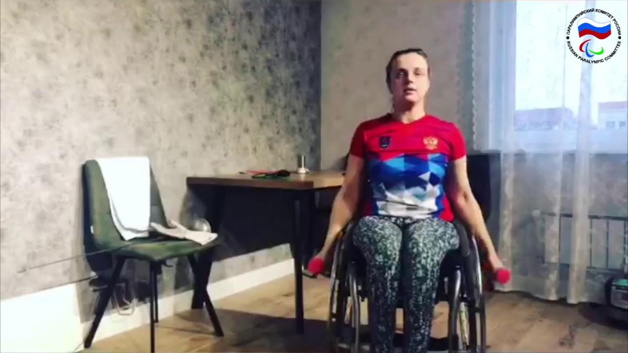 #тренимвместе с 2-кратной чемпионкой мира по фехтованию на колясках Викторией Бойковой