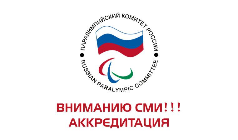 Вниманию СМИ!!! Стартовала аккредитация на Открытые Всероссийские соревнования по видам спорта, включенным в программу Паралимпийских игр