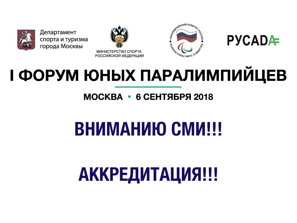 ПКР совместно с Москомспортом, Минспортом России и РУСАДА проведут в Москве первый Форум юных паралимпийцев