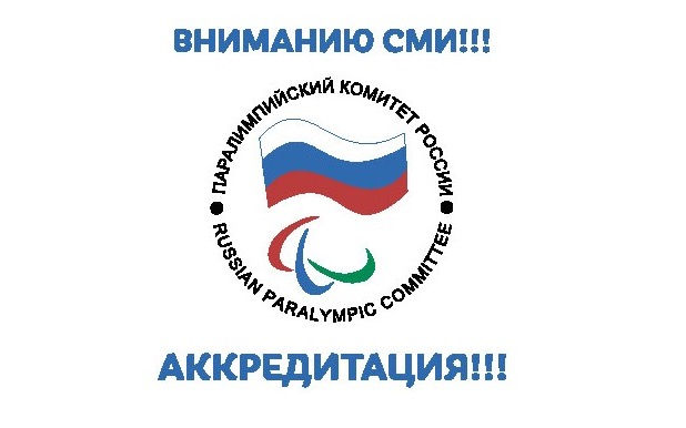 Вниманию СМИ!!! Стартовала аккредитация на очередную отчетно - выборную Конференцию Паралимпийского комитета России