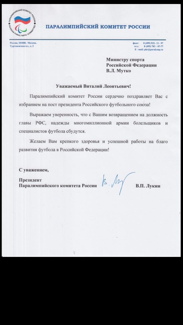 Поздравление Министра спорта РФ В.Л. Мутко от президента ПКР В.П. Лукина с избранием на пост президента Российского футбольного союза