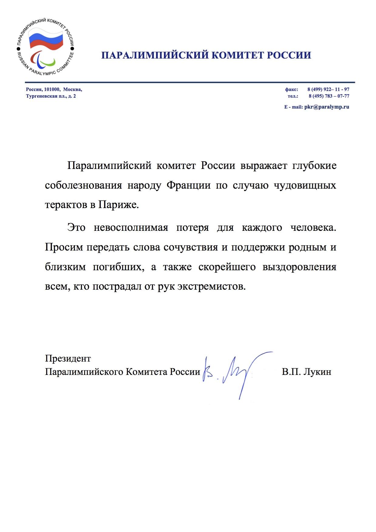 Паралимпийский комитет России выражает глубокие соболезнования народу Франции по случаю чудовищных терактов в Париже