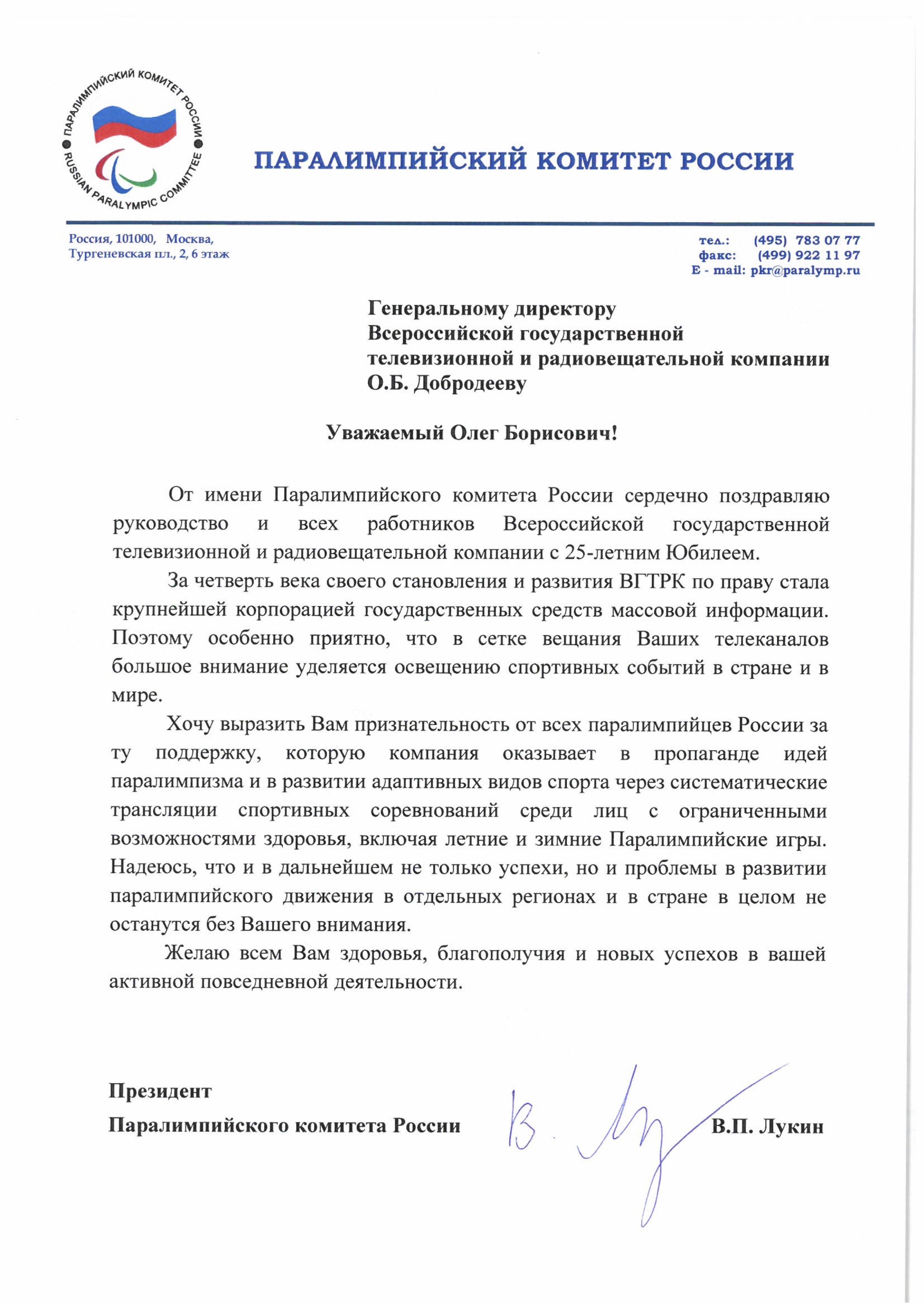 Президент Паралимпийского комитета России В.П. Лукин направил поздравление коллективу ВГТРК с 25-летним Юбилеем