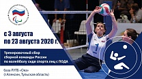 "#trainingtogether with the Russian National Sitting Volleyball Team among Women which is at the training camp at the RUTB ""Oka"" in Aleksin (Tula region)"