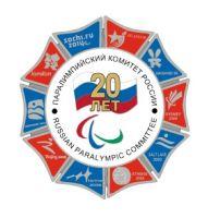 Исполкомом Паралимпийского комитета России утвержден Юбилейный знак «20 лет Паралимпийскому комитету России»