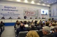 П.А. Рожков в г. Сочи в Олимпийском парке принял участие в IX съезде Федерации Независимых Профсоюзов России