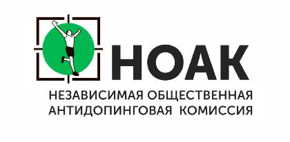 Независимая общественная антидопинговая комиссия опубликовала Национальный план борьбы с допингом