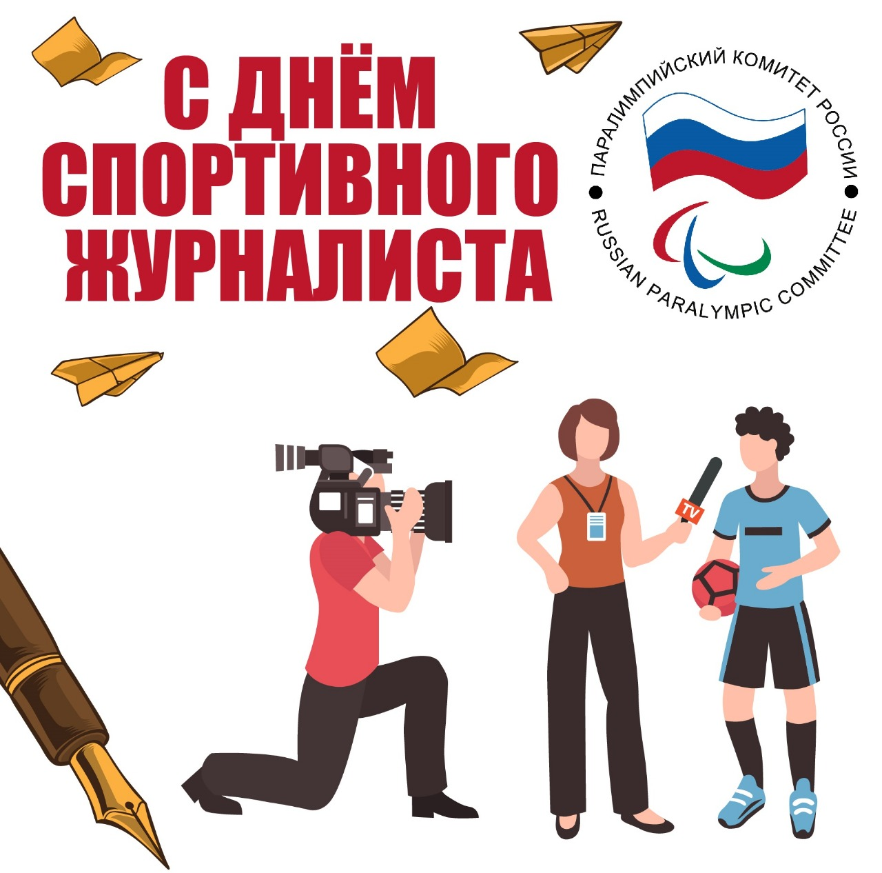 Поздравление президента ПКР В.П. Лукина представителям СМИ, освещающим спортивные события, с Международным днем спортивного журналиста