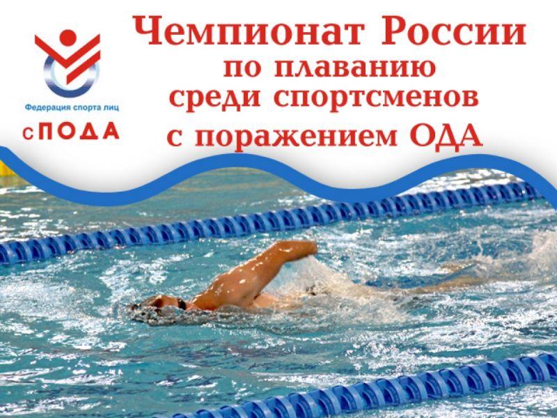 В Московской области на базе дворца водных видов спорта в г.Рузе состоялось торжественное открытие чемпионата России по плаванию спорта лиц с ПОДА