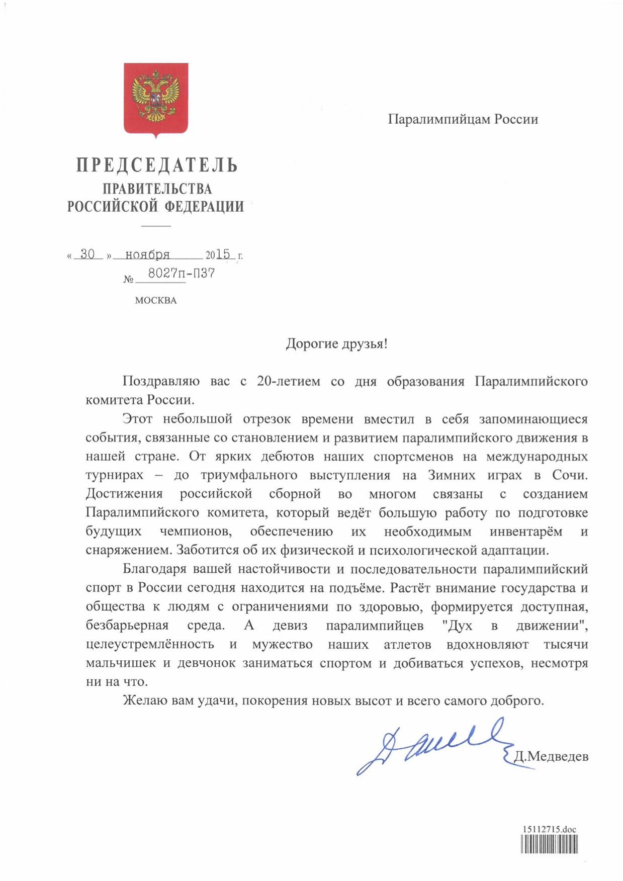 Председатель Правительства Российской Федерации Дмитрий Медведев поздравил Паралимпийский комитет России с 20-летием