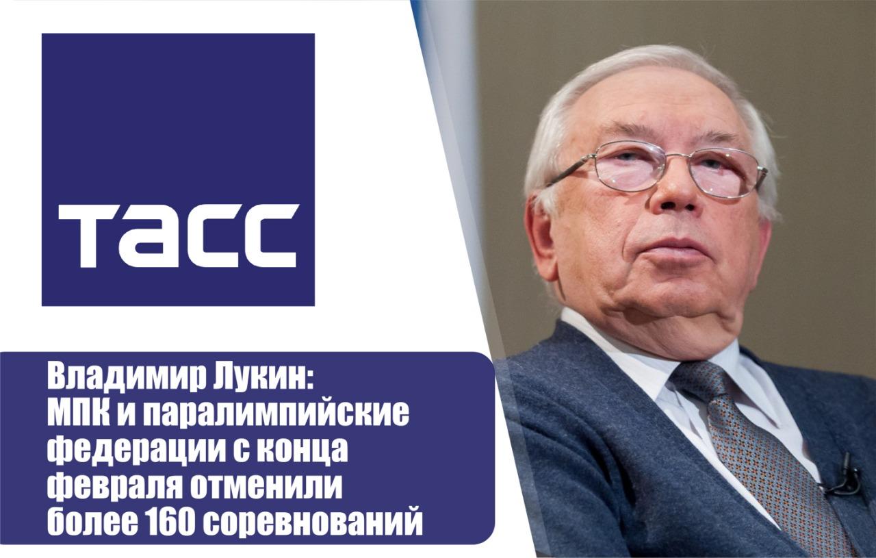 ТАСС - Владимир Лукин: МПК и паралимпийские федерации с конца февраля отменили более 160 соревнований