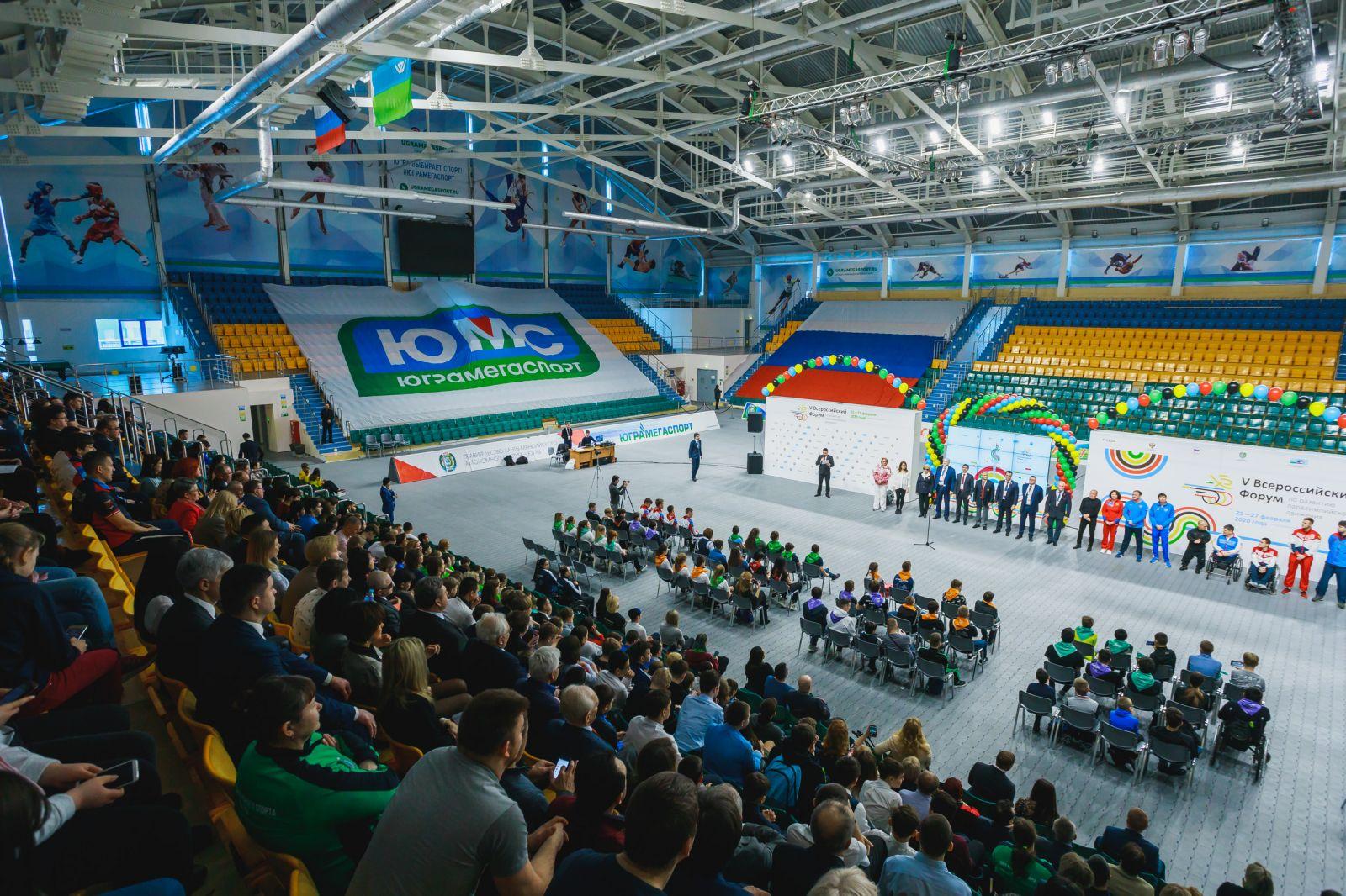 V Всероссийский форум по развитию паралимпийского движения в Российской Федерации стартовал в Ханты-Мансийске