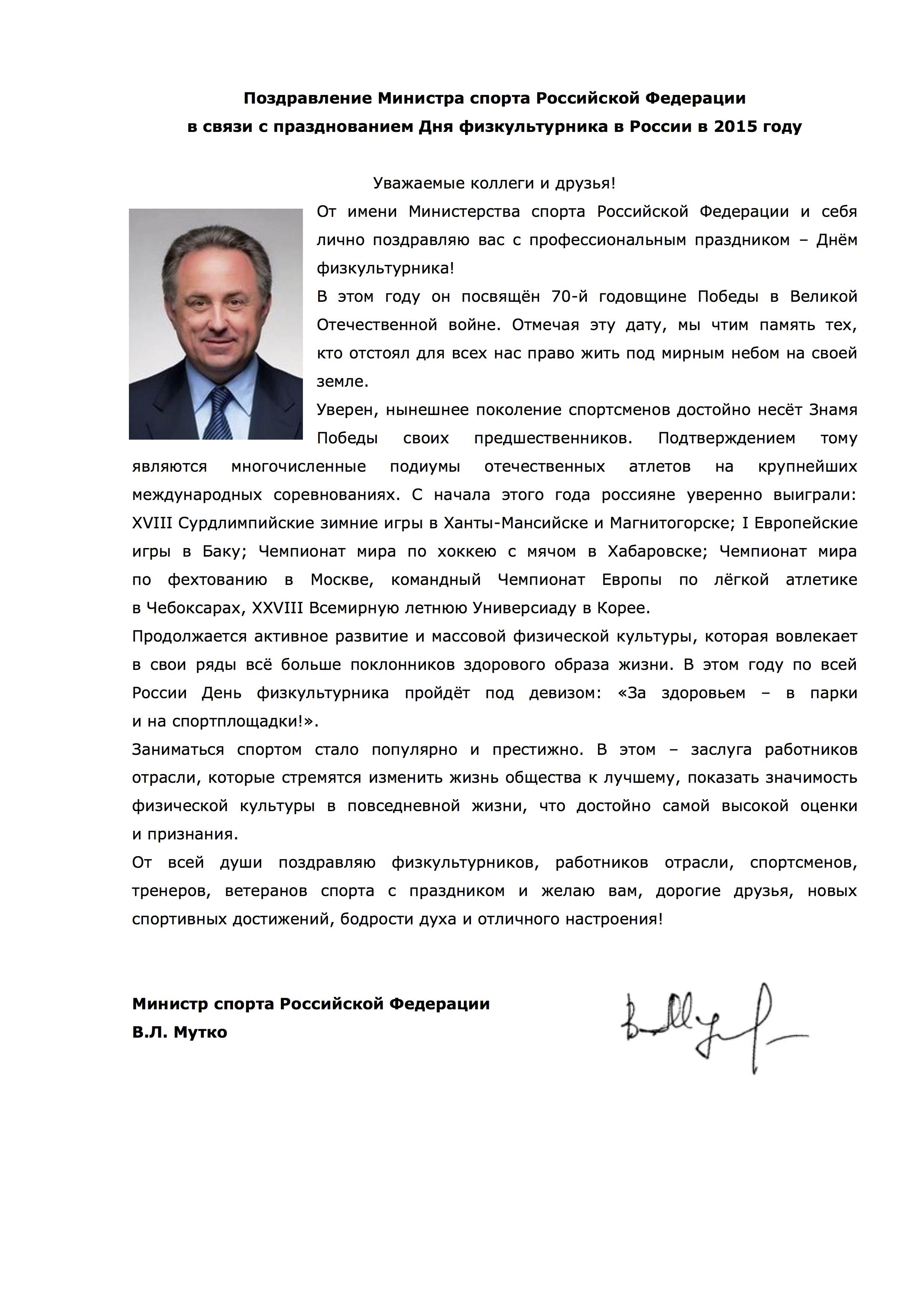 Министр спорта РФ В.Л. Мутко направил в ПКР поздравление в связи с празднованием Дня физкультурника