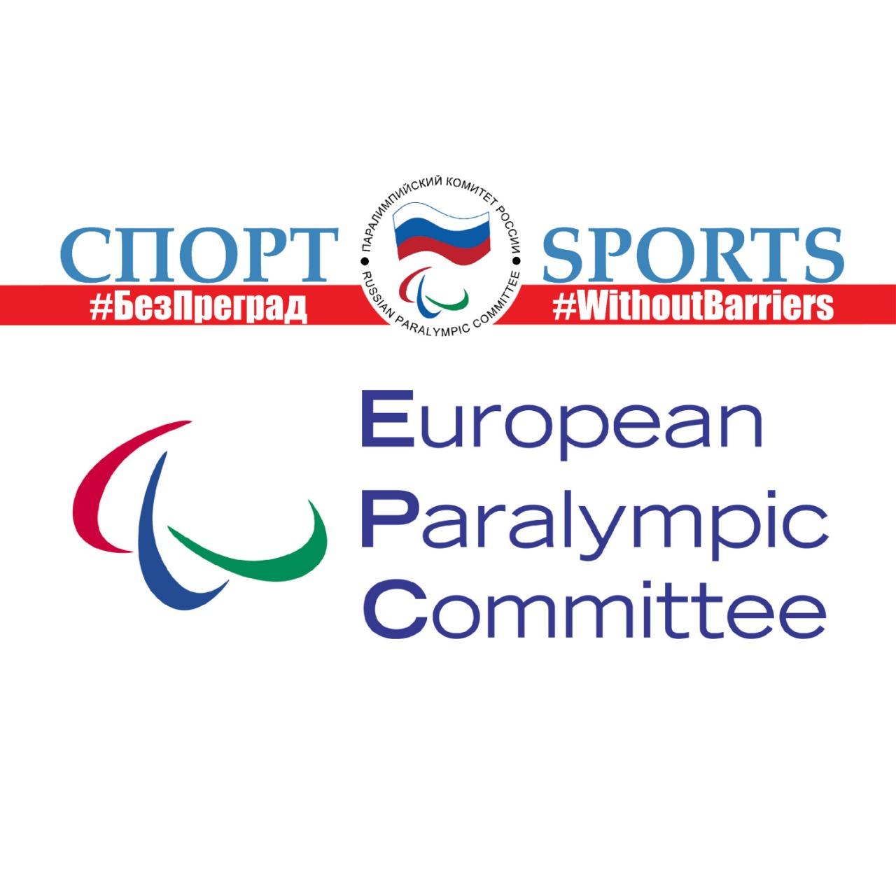 Европейский паралимпийский комитет поддержал проект ПКР Спорт #БезПреград