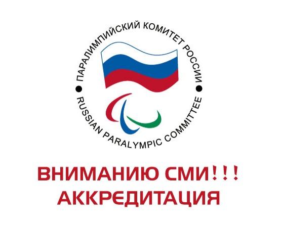 Вниманию СМИ!!! Стартовала аккредитация на торжественное мероприятие в поддержку паралимпийской сборной команды России, которое состоится 7 сентября 2016 года в Крокус Сити Холл
