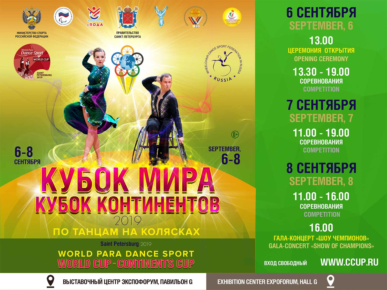 С 6 по 8 сентября в г. Санкт-Петербурге проходит Кубок мира – Кубок Континентов по танцам на колясках