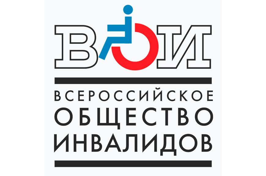 Поздравление президента ПКР В.П. Лукина Всероссийскому обществу инвалидов в связи с 30-летним Юбилеем