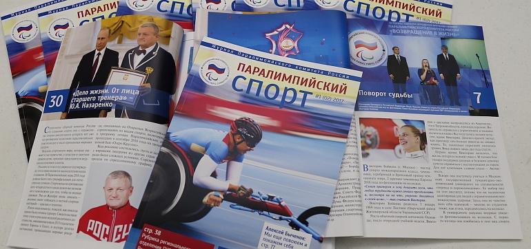 "Журнал ""Паралимпийский спорт"" шагает по стране"