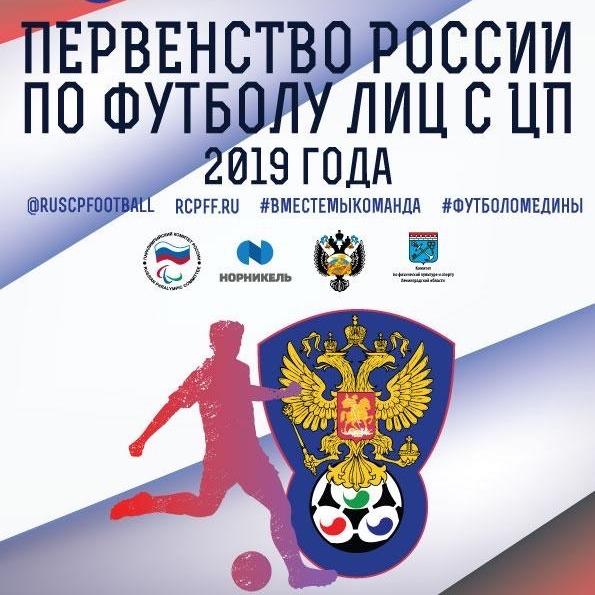 6 команд примут участие в первенстве России по футболу 7х7 лиц с заболеванием ЦП