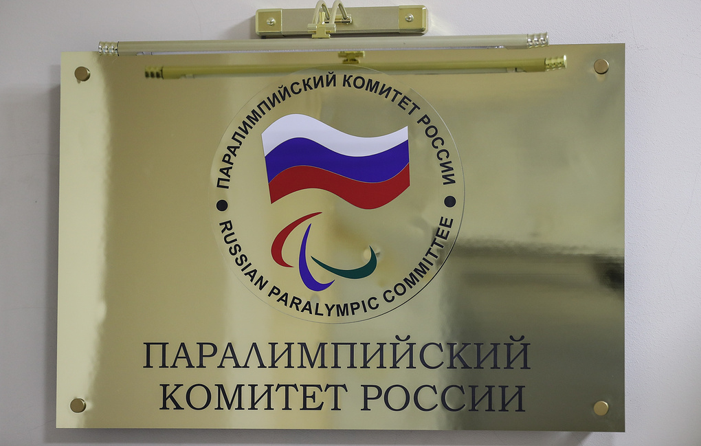 ТАСС: Вопрос восстановления прав Паралимпийского комитета России будет рассмотрен 26-27 января