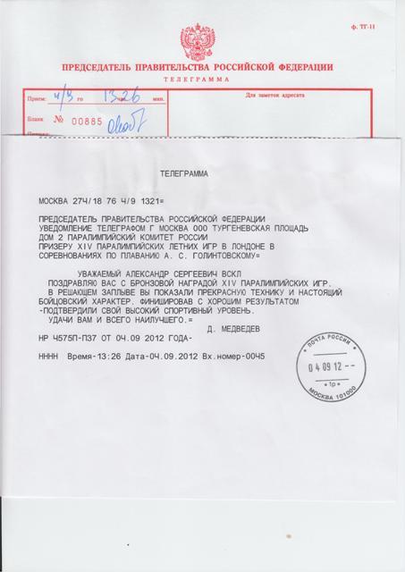Председатель Правительства РФ  Дмитрий Медведев  направил в Лондон поздравительные телеграммы  чемпионам и призерам  Паралимпийских игр.