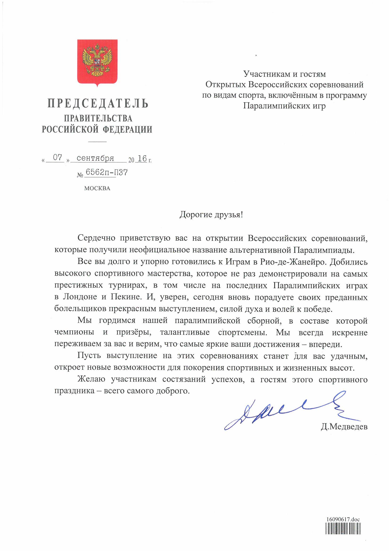 Приветствие Председателя Правительства РФ Д.А. Медведева участниками и гостям открытых Всероссийских соревнований по видам спорта, включенным в программу ПИ