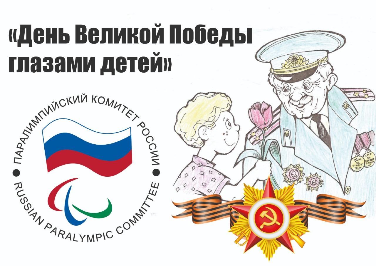 Завершилось открытое голосование за финалистов Конкурса рисунков среди детей с ограниченными возможностями здоровья «День Великой Победы глазами детей»
