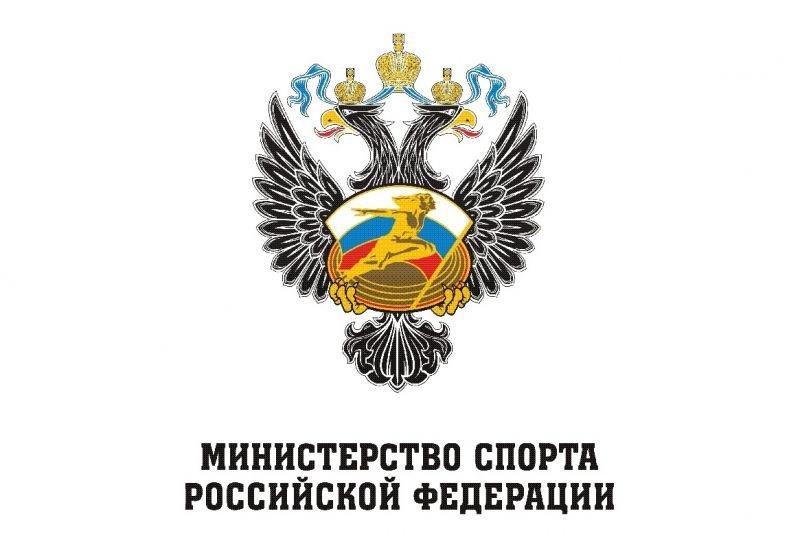 С.П. Евсеев в Минспорте России провел заседание Межведомственной рабочей группы по обеспечению координации работы по предотвращению допинга в спорте и борьбы с ним