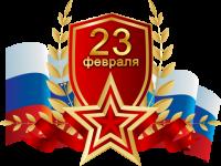 Паралимпийский комитет России от всей души поздравляет вас с государственным праздником - Днем защитника Отечества!