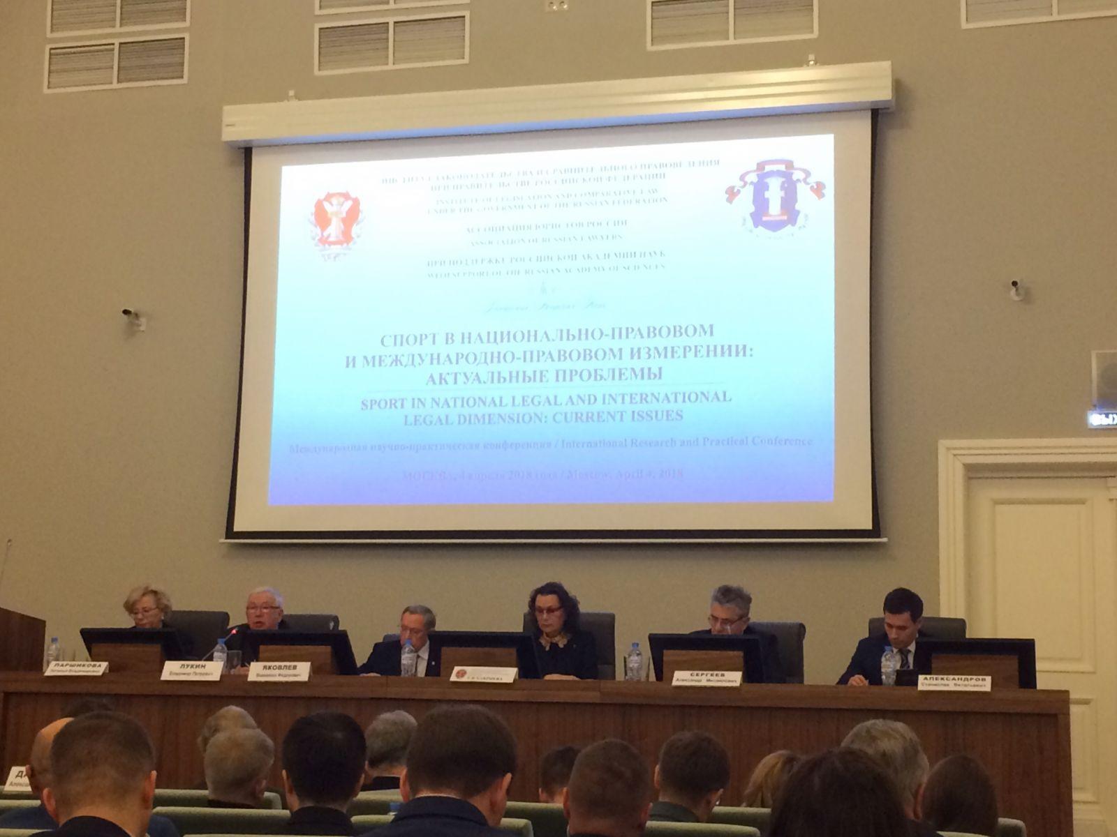 В.П. Лукин в г. Москве выступил с приветственным словом на Открытии Международной практической конференции «Спорт в национально-правовом и международно-правовом измерении: актуальные проблемы»