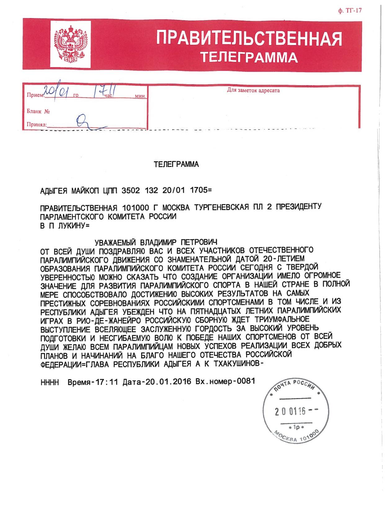 Глава Республики Адыгея А.К. Тхакушинов поздравил Паралимпийский комитет России с 20-летием