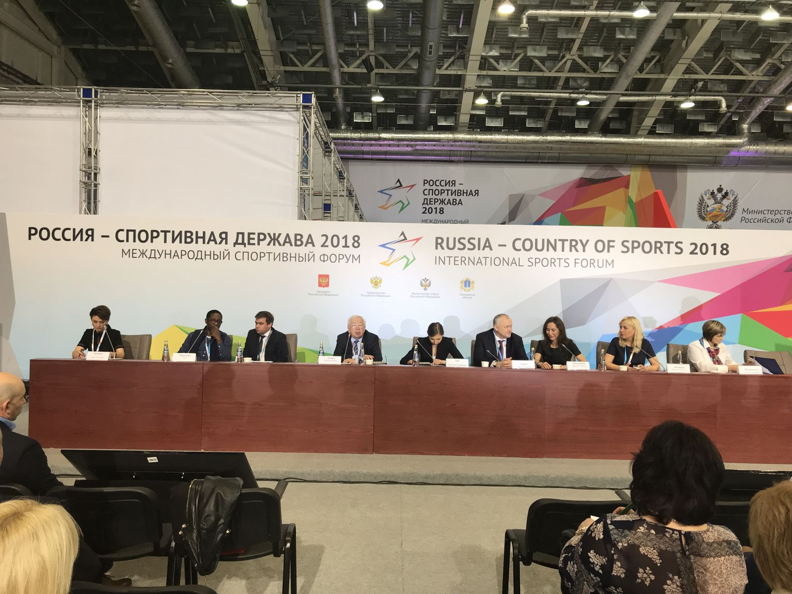 Vladimir Lukin and Pavel Rozkhov participated at the Anti-Doping Policy in Russia and in the World: Key Issues and Innovative Approaches in Fight Against Doping Conference
