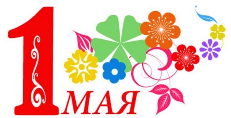 Паралимпийский комитет России поздравляет всех с 1 Мая – Праздником Весны и труда!