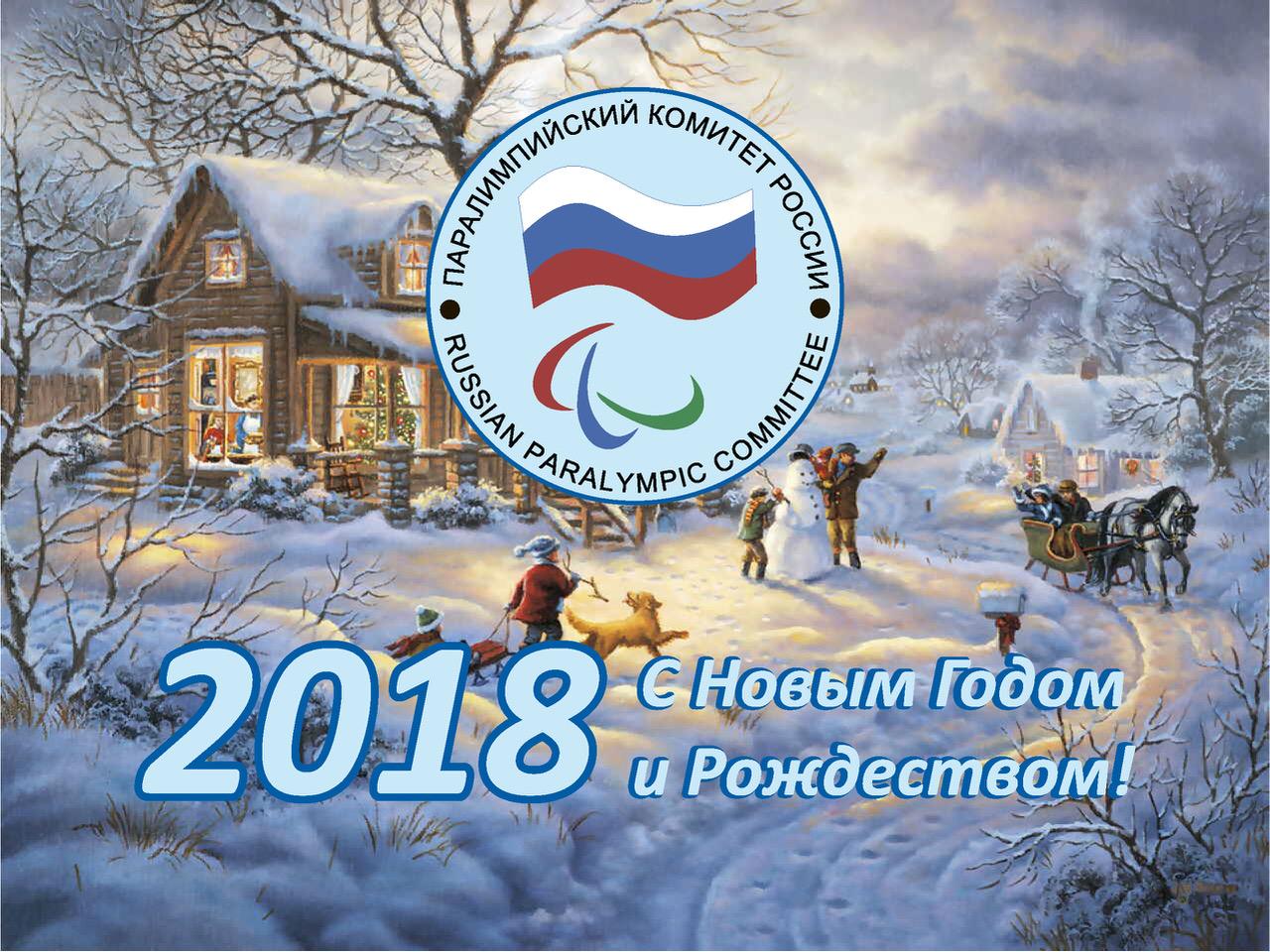 Поздравление президента ПКР В.П. Лукина с Новым 2018 годом
