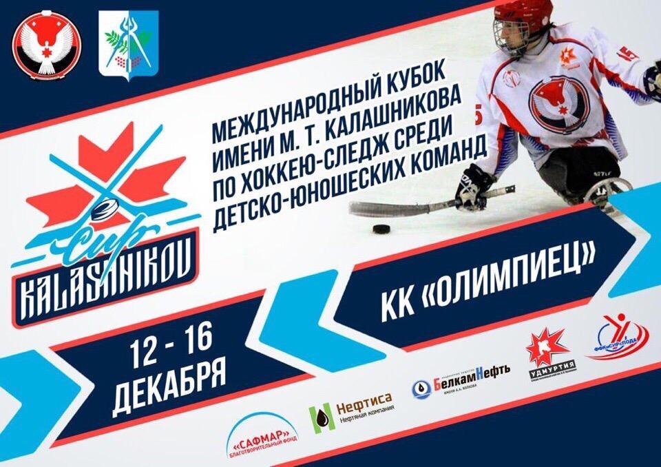 Смотрите ролик, посвященный прошедшему первому международному Кубку имени М.Т. Калашникова по хоккею-следж среди детско-юношеских команд!