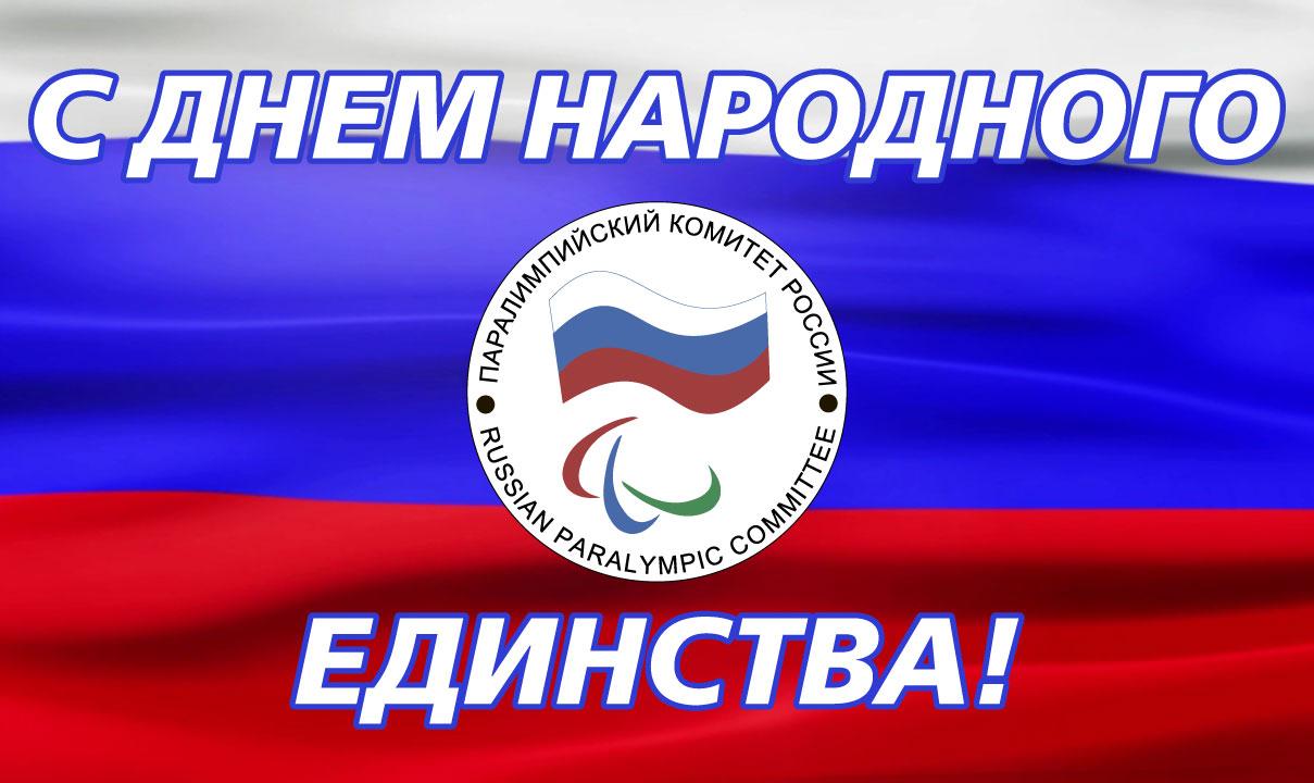 ПКР поздравляет всех россиян с государственным праздником - Днем народного единства