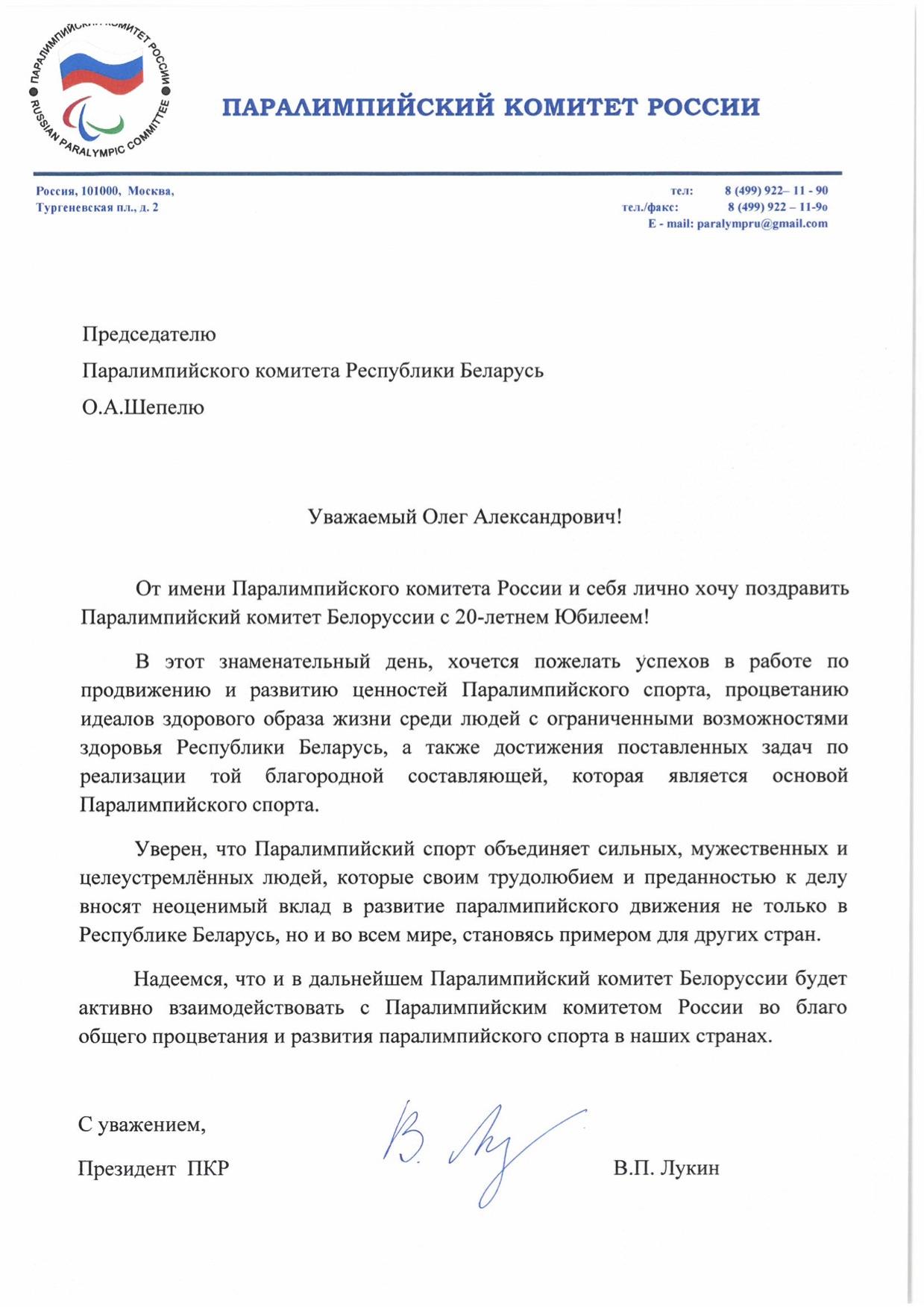 Поздравление Президента ПКР В.П.Лукина Паралимпийскому комитету Республики Беларусь в связи с 20-летием со дня образования