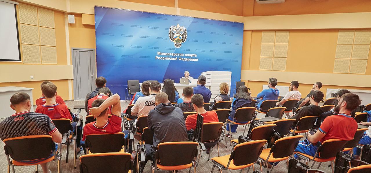 ПКР в Московской области провел Антидопинговый образовательный семинар для членов спортивной сборной команды Российской Федерации по паратхэквондо