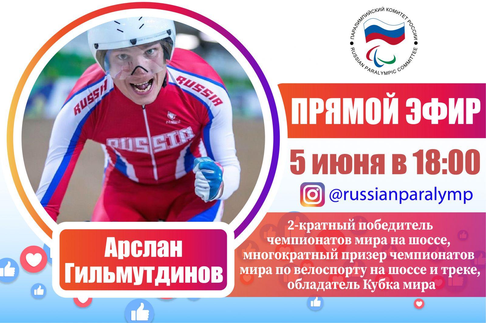 5 июня в 18:00 на нашей странице в Instagram смотрите прямой эфир с 2-кратным чемпионом мира по велоспорту на шоссе среди лиц с ПОДА Арсланом Гильмутдиновым